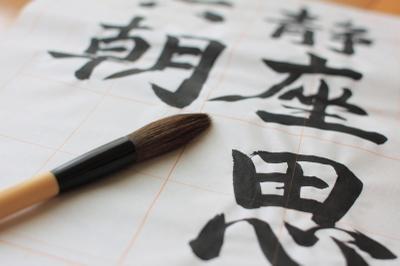 楷書、行書、ひらがな、無料のお手本で習字の腕前を上げようのサムネイル画像